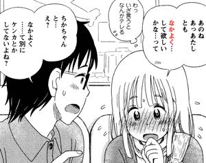 あのね あっあたしとも なかよく・・・して欲しいかな・・・って わっいざ言うとなんかテレる ちかちゃんと・・・え?なかよく・・・・・・て別にケンカとかしてないよね? quote from manga Ubu Ubu Fuufu うぶうぶふうふ (Chapter 1)