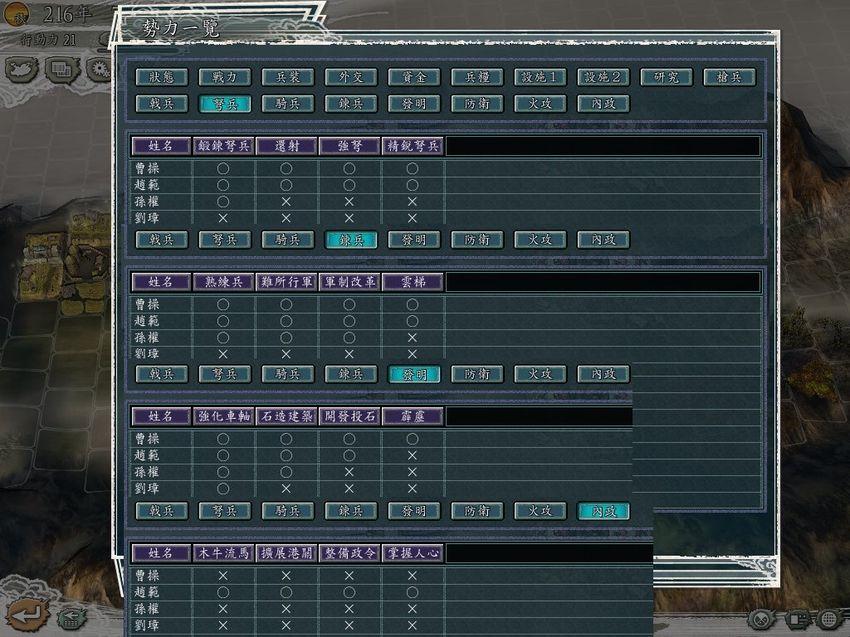 san11-sop-3.jpg-三國志 11 高難度開局 (1)﹍攻略 SOP