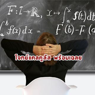 โจทย์คณิตศาสตร์ เรื่องแคลคูลัส ข้อ 1 - 11 พร้อมเฉลย