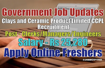 CCPL Recruitment 2020