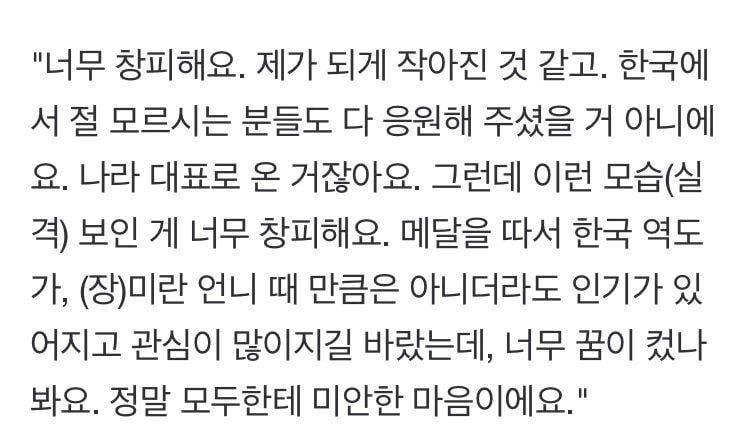 여자 역도에서 억울함을 호소했던 김수현 선수 - 꾸르