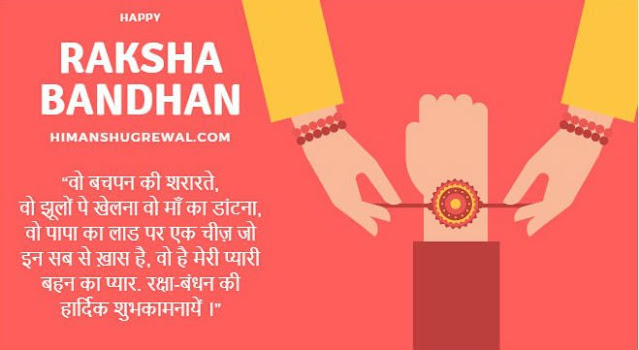 Happy Raksha Bandhan 2020 Wishes in Hindi