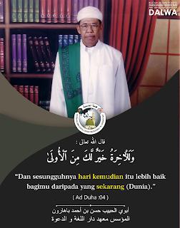 Hikmah Quraniyyah, Abuya Hasan Baharun, Habib Hasan Baharun, Darullughah Wadda'wah, Dalwa, Ponpes Dalwa, Al Qur'an, Hikmah, Hikmah Al Qur'an (3)