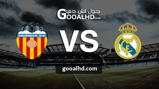 مشاهدة مباراة ريال مدريد وفالنسيا بث مباشر اليوم اونلاين 03-04-2019 في الدوري الاسباني