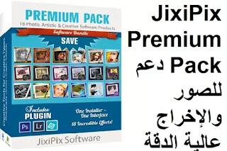 JixiPix Premium Pack 1-1-13 دعم للصور والإخراج عالية الدقة