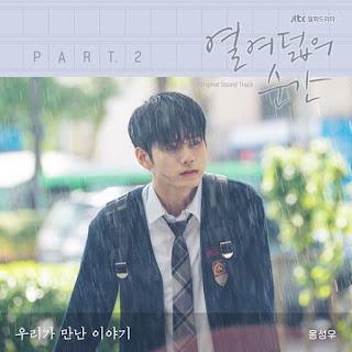 Lyrics Our Story (우리가 만난 이야기) - Ong Seongwu (옹성우)