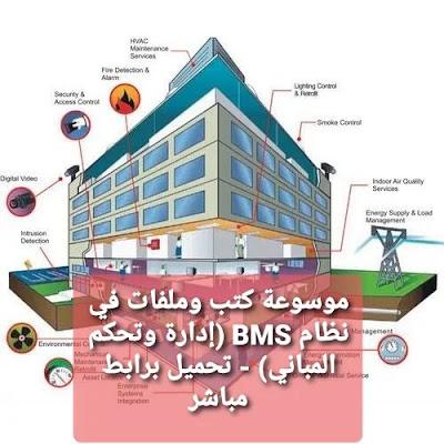 موسوعة كتب وملفات في نظام BMS (إدارة وتحكم المباني)   تحميل برابط مباشر