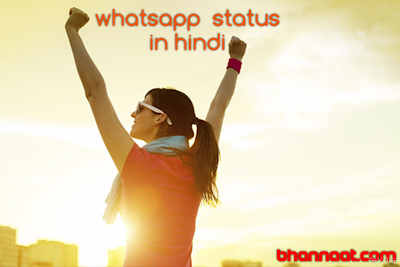 Best Whatsapp Status for Life in Hindi and English