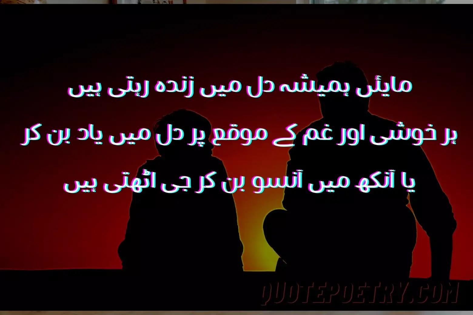 Poetry About Parents - Urdu Maa Baap Poetry - Maa Baap Shayari