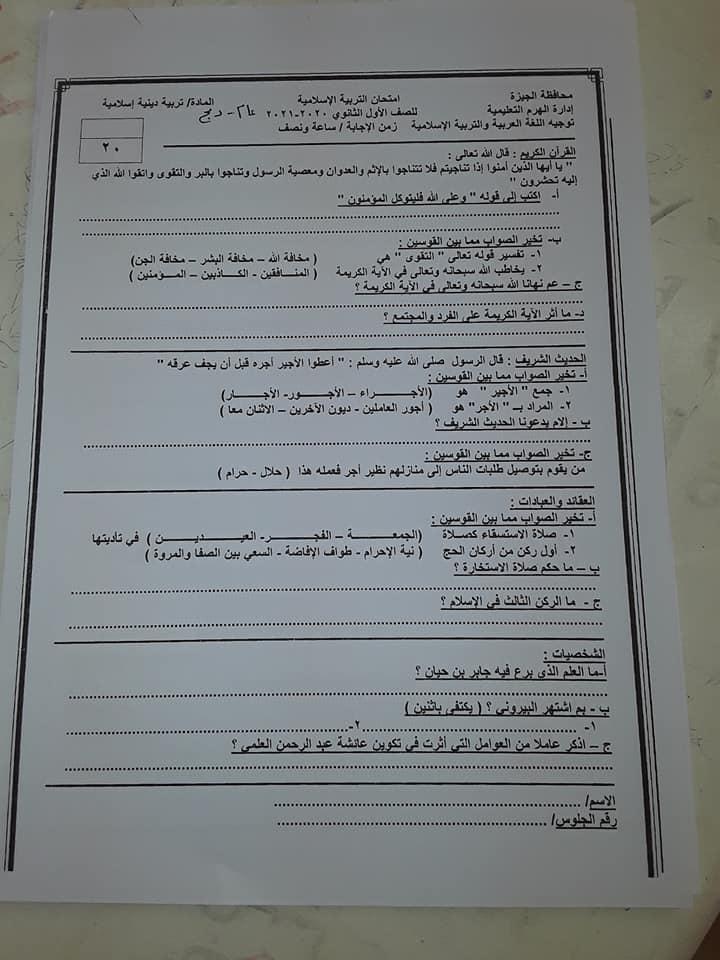 نماذج امتحانات المواد الغير مضافة للمجموع للصف الاول والثاني الثانوى 11