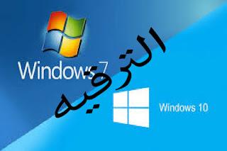 ترقيه Windows 7 إلى Windows 10 دون فقد اي بيانات