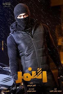 """""""النمر""""محمد إمام، هنا الزاهد، نيرمين الفقي، محمد رياض"""