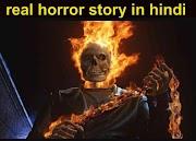 real horror story in hindi | galat pooja ka bhayanak manjar
