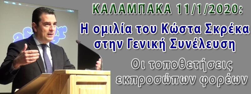 ΚΩΣΤΑΣ ΣΚΡΕΚΑΣ