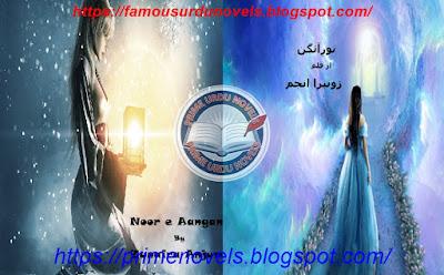 Noor e aangan novel online reading by Zunaira Anjum Complete
