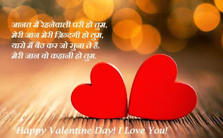This image has an empty alt attribute; its file name is Happy-valentine-day-Images-In-Hindi-Shayari-Status-DP-Download3.jpg
