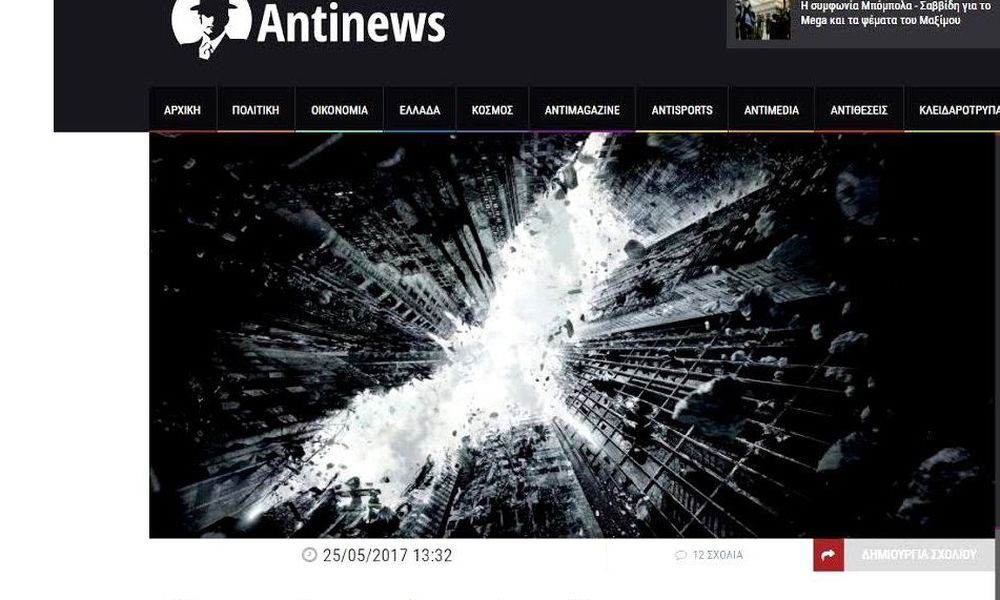 Η επικίνδυνη προφητεία του antinews.gr 5 ώρες πριν το τρομοκρατικό χτύπημα στον Λουκά Παπαδήμο! (Εικόνες)