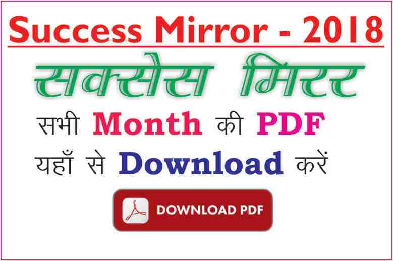 सक्सेस मिरर Success Mirror  2018 All Months PDF in Hindi