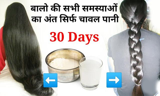 बालों की सभी समस्याओं का उपाय है चावल का पानी