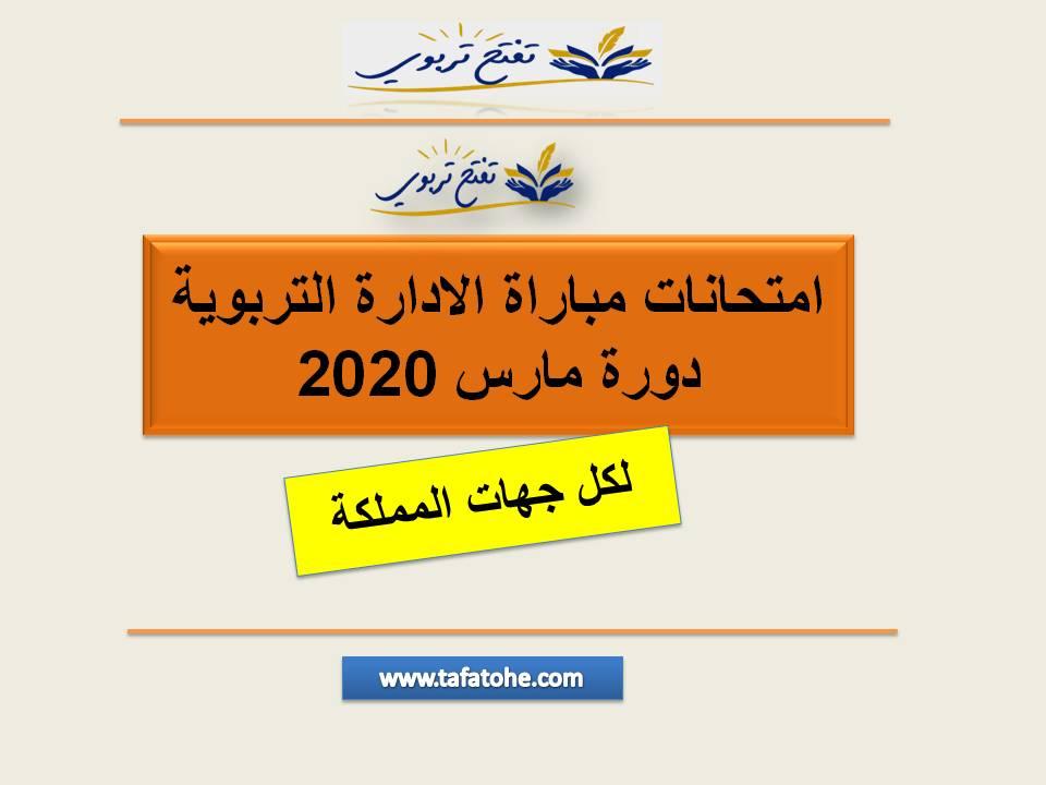 امتحانات مباراة الادارة التربوية دورة مارس 2020