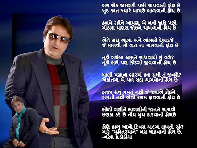 Bus Ek Jamagari Chapvani Hoi Che Gujarati Gazal By Naresh K. Dodia