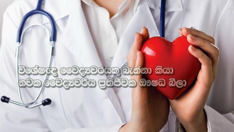 https://www.gossiplankanews.com/2019/06/marawila-doctore-issue.html