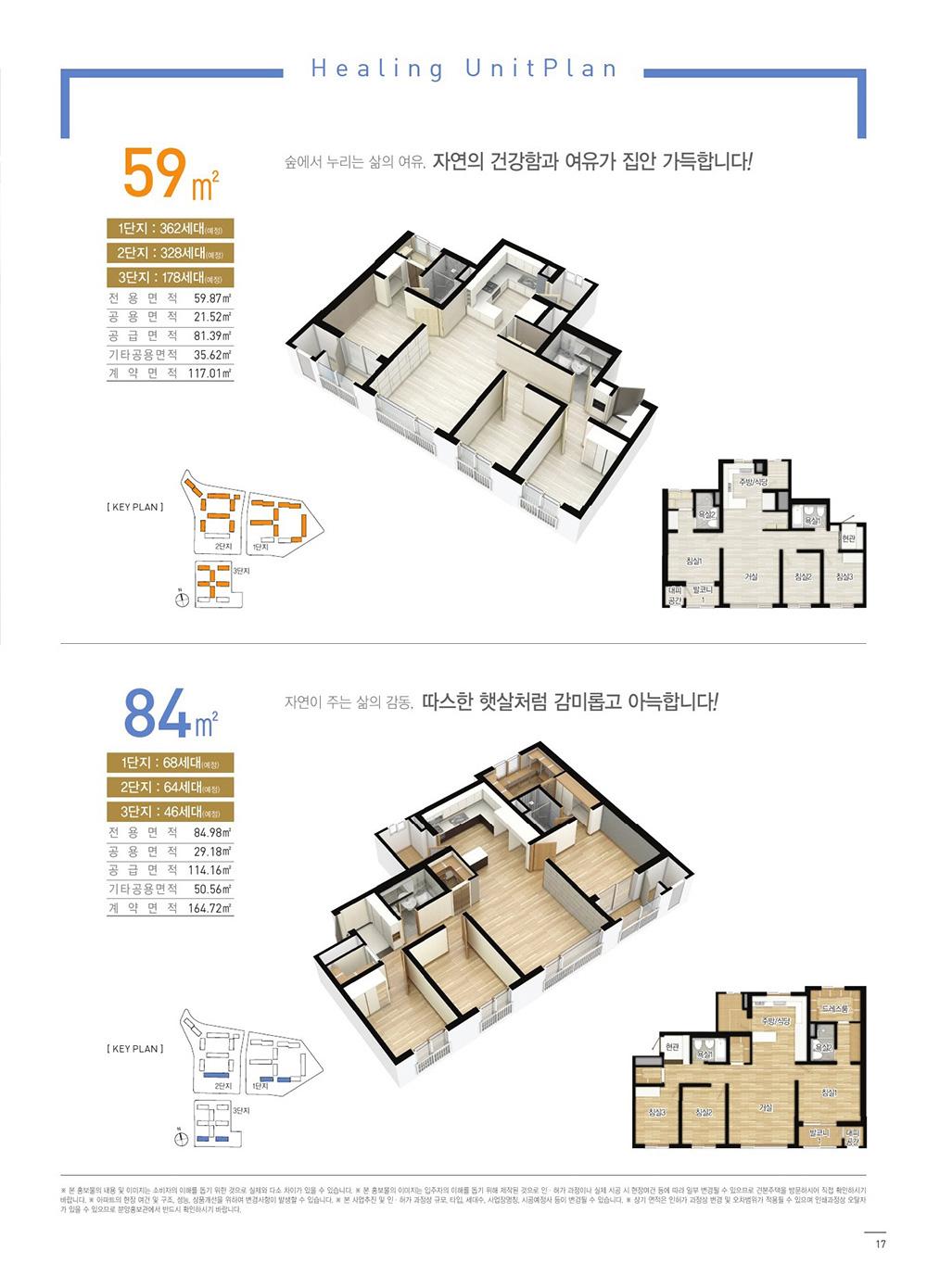 서울대입구역 파크로얄 파크뷰 유니트