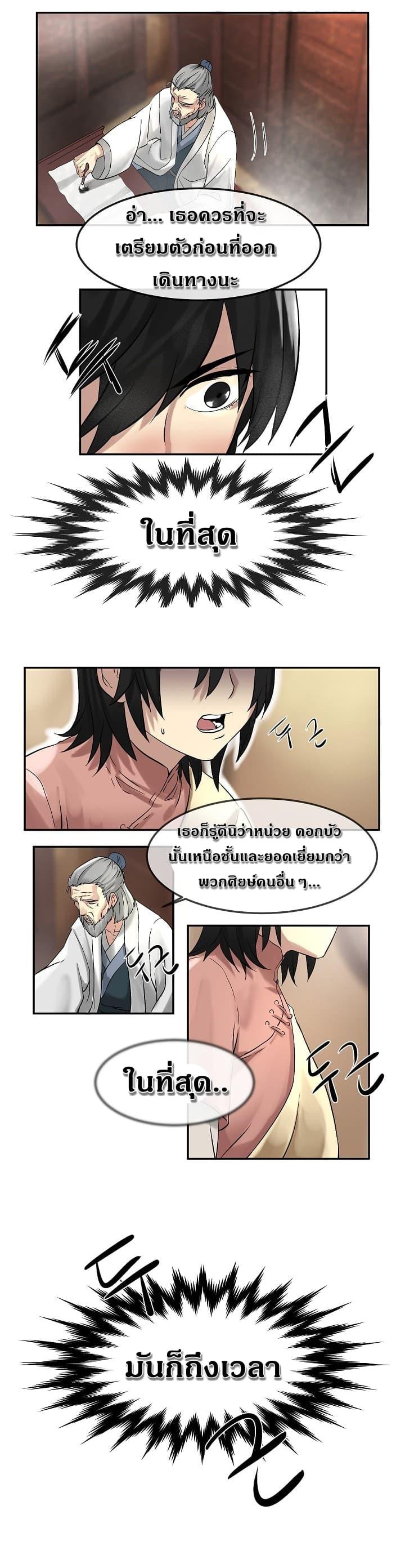 Volcanic Age - หน้า 15