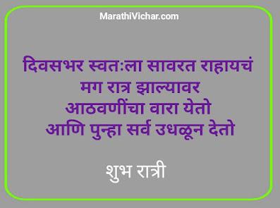 shubh ratri images marathi