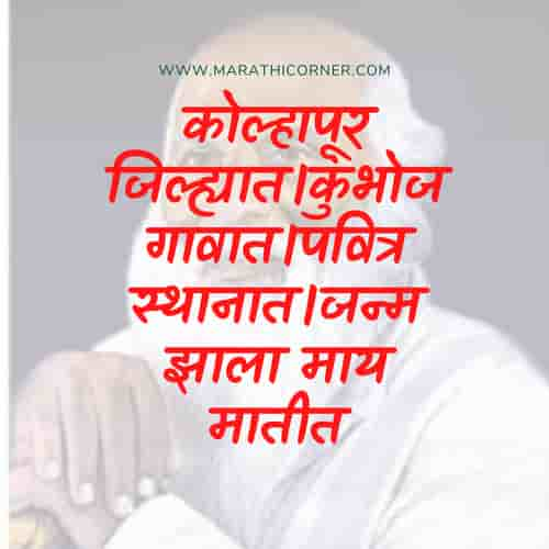 Karmaveer Bhaurao Patil Jayanti Quotes in Marathi | Wishes | SMS