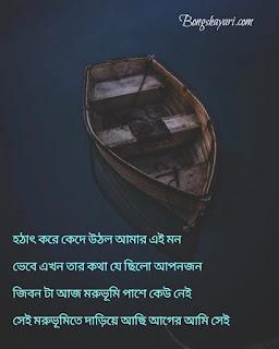 Bengali Shayari Download