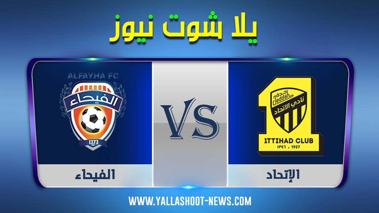 مشاهدة مباراة الاتحاد والفيحاء بث مباشر الاتحاد اليوم 24 / 08 / 2020 الدوري السعودي