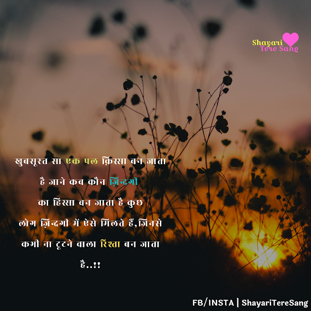 Romantic Morning Shayari