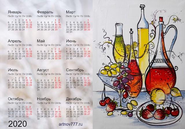 Календари на 2020 год