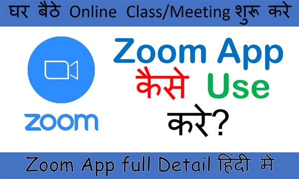 zoom-app-kaise-use-kare-in-hindi