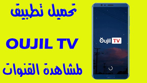 تحميل تطبيق oujil tv لمشاهدة القنوات الفضائية لن تصدق أنه مجاني كأنك مشترك