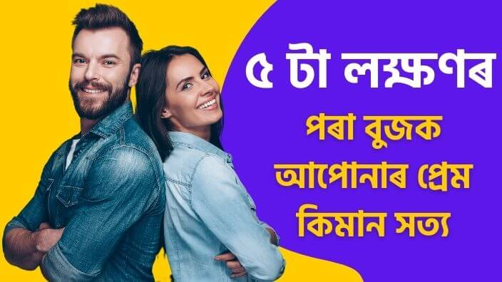 আপোনাৰ প্ৰেম কিমান সত্য Assamese prem tips | assamese magazine post