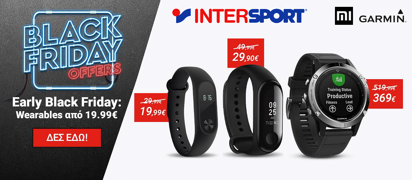 Intersport - Black Friday Προσφορές