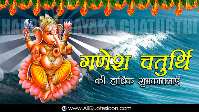 Vinayaka-Chavithi-Wishes-In-Hindi-Whatsapp-Pictures-Facebook-HD-Wallpapers-Famous-Hindu-Festival-Best-Vinayaka-Chavithi-Greetings-Hindi-Qutoes-Images-Free