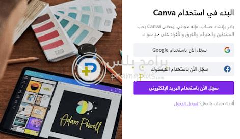 تسجيل حساب canva بالفيس بوك
