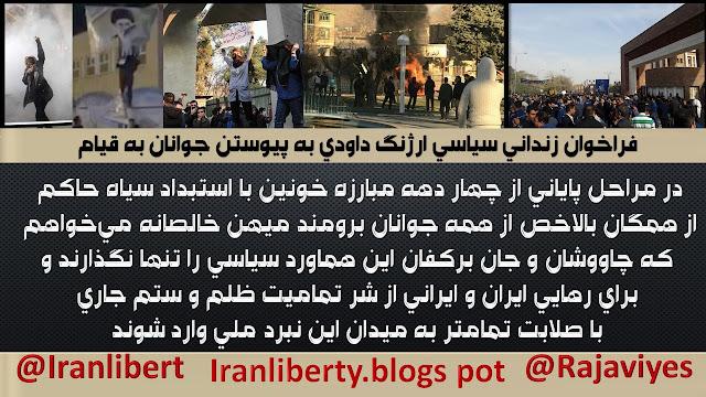 فراخوان زندانی سیاسی ارژنگ داودی به پیوستن جوانان به قیام
