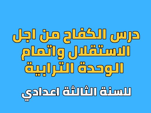 درس المغرب الكفاح من اجل الاستقلال واتمام الوحدة الترابية للسنة الثالثة اعدادي