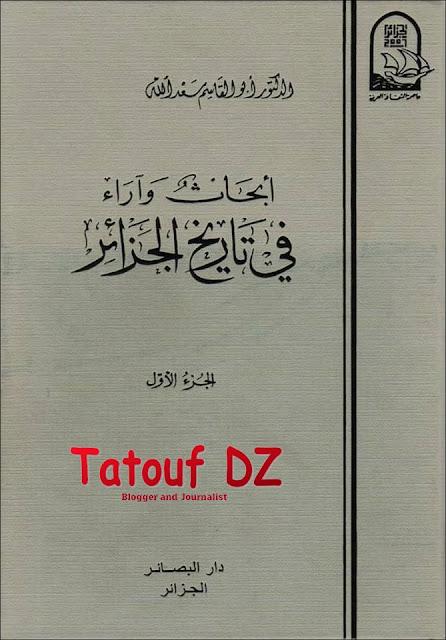 كتاب أبحاث وآراء في تاريخ الجزائر للدكتور أبو قاسم سعد الله  PDF
