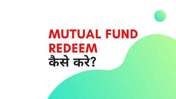 Mutual Funds Redemption Hindi