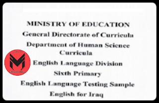 أسئلة اللغة الأنكليزية للصف السادس الأبتدائي المنهج الجديد