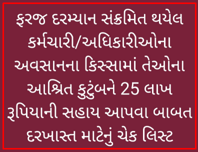 Check list for proposal to provide assistance of Rs. 25 lakhs to their dependent family in case of death of infected employee / officers while on duty
