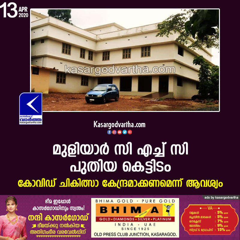 Kerala, News, Building, Muliyar, Demands to open new building of Muliyar CHC