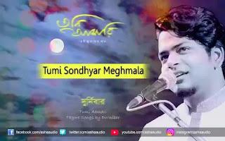 Tumi Sandhyar Meghmala Lyrics (তুমি সন্ধ্যার মেঘমালা) Rabindra Sangeet