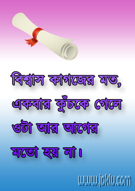 Trust is like paper inspirational quote in Bengali