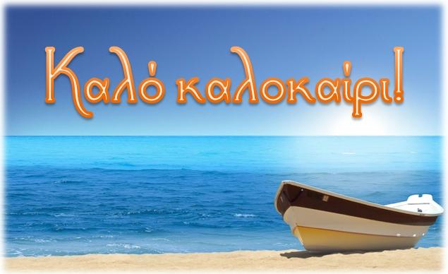 Θερινό Ωράριο  Λειτουργίας Παραρτήματος Θεσσαλονίκης της ΕΑΑΑ